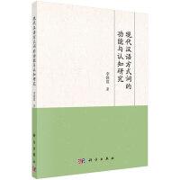 现代汉语方式词的功能与认知研究