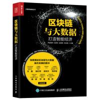 区块链与大数据打造智能经济 区块链技术书籍 区块链与大数据融合发展 区块链技术应用 人工智能 虚拟现实技术书籍