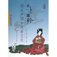 古香遗珍(图说中国古代香文化)