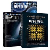 时间简史(插图版)+量子宇宙+平行宇宙(共3册)宇宙知识畅销科普读物 史蒂芬.霍金原版 经典著作套装全3册 百科畅销书