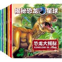 揭秘恐龙星球 全6册恐龙书籍3-6-12岁 恐龙动物世界大百科动物百科全书儿童书籍恐龙世界大百科科普书籍 小学生注音版