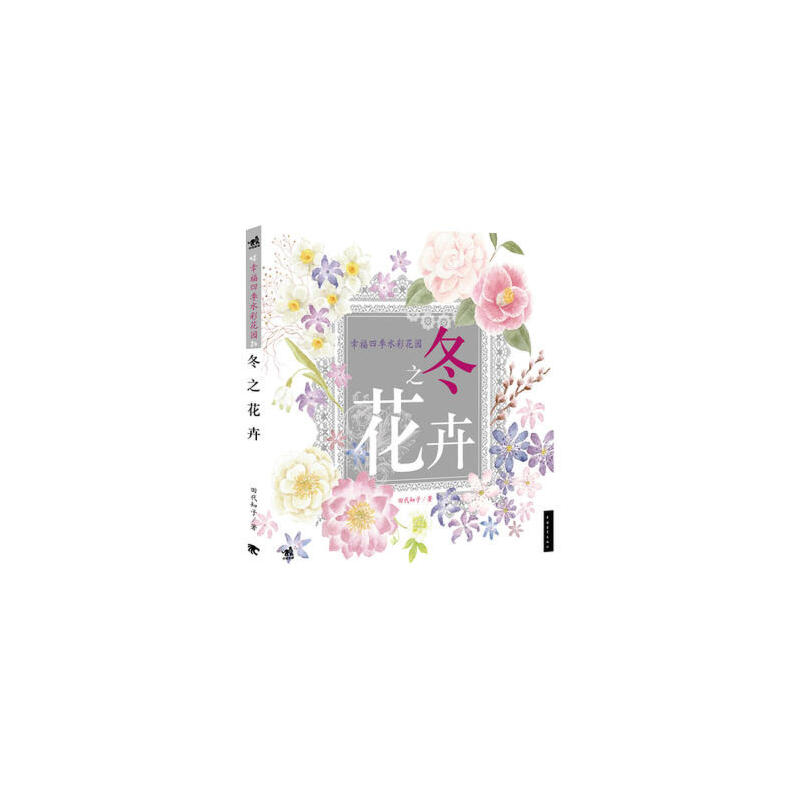 幸福四季水彩花园:冬之花卉(喜爱生机盎然的春天,描摹水彩花卉的美丽世界。轻松掌握水彩的绘制技法,描绘春、夏、秋、冬不同季节的美丽花卉!)(中青雄狮出品)