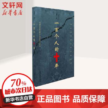 一百个人的十年/冯骥才 文化艺术出版社 【文轩正版图书】