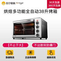 【苏宁易购】长帝 CRTF38A大容量电烤箱家用烘焙多功能全自动38升蛋糕烤箱