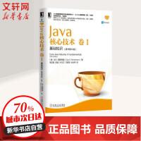Java核心技术 原书第10版(原书0版)卷1 基础知识 机械工业出版社