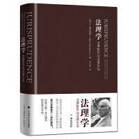 正版现货 法理学法律哲学与法律方法(*新修订版) 美博登海默著 学术精品法学*理论概述 法律人必读 论文写作