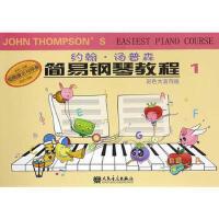 约翰 汤普森简易钢琴教程1 9787103050989