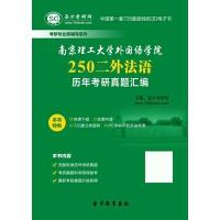 南京理工大学外国语学院250二外法语历年考研真题汇编【手机APP版-赠送网页版】