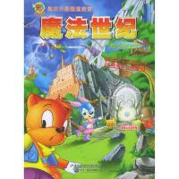 [二手旧书9成新]虹猫蓝兔闯关升级通道迷宫:魔法世纪 苏真 9787539132884 21世纪出版社
