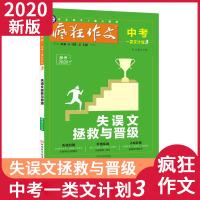 天星教育2020疯狂作文中考一类文计划3失误文拯救与晋级中考作文押题素材速用2020中考满分作文赢在