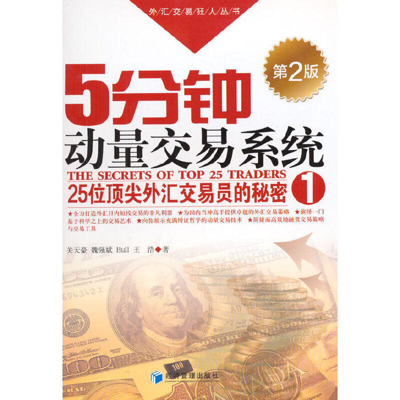 5分钟动量交易系统(第2版)(外汇交易狂人丛书—25位外汇交易员的秘密)