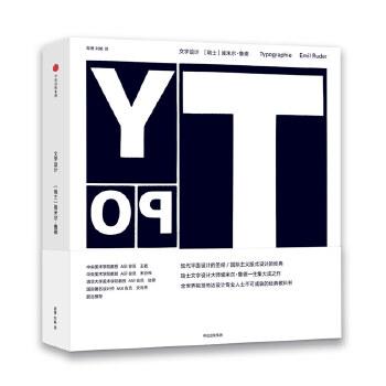文字设计 现代平面设计的圣经,国际主义版式设计的经典。瑞士文字设计大师埃米尔?鲁德一生集大成之作,全世界视觉传达设计专业人士不可或缺的经典教科书。