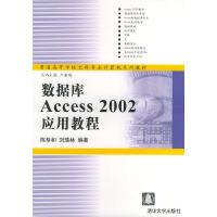 数据库Access2002应用教程――普通高等学校文科专业计算机系列教材