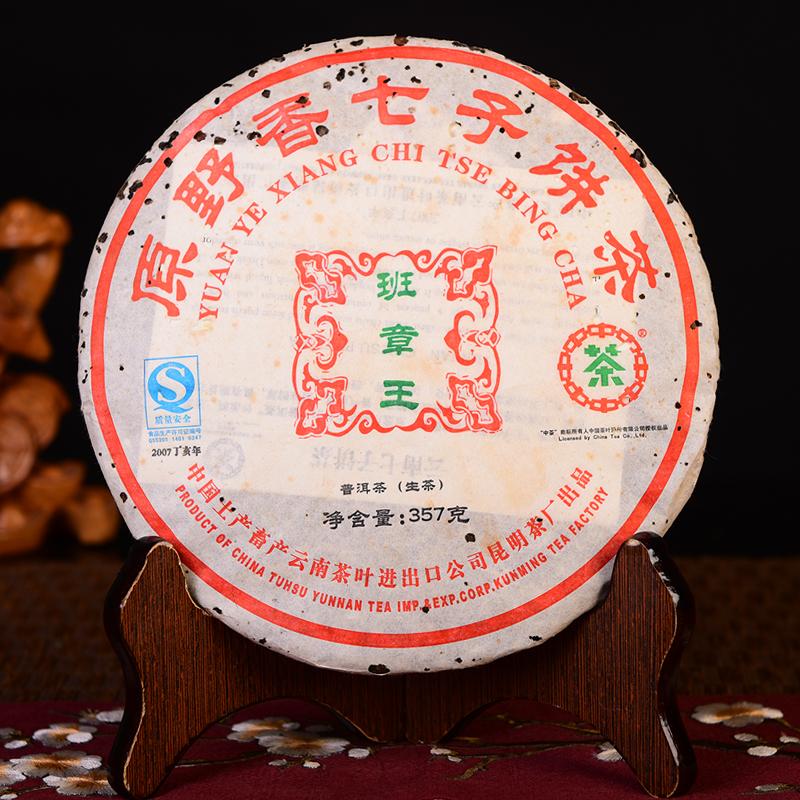 【3片一起拍】2007年中茶牌 班章王 原野香 古树生茶  357克/片 z1