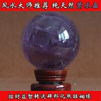 天然紫水晶球紫水晶原石风水球 紫晶球招财旺姻缘旺事业