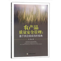 CBS-农产品质量安全管理:基于供应链成员的视角 中国农业出版社 9787109236264