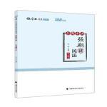 送书签~张翔讲民法(R4) 9787562084075 张翔 中国政法大学出版社