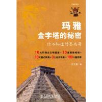 【二手书8成新】玛雅金字塔的秘密:你不知道的墨西哥 沈正柔 人民邮电出版社