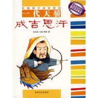 【二手书8成新】一代天骄成吉思汗 黑鹤,朱自强 吉林文史出版社