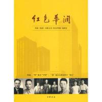【二手书8成新】红色华润 华润(集团)有限公司《红色华润》编委会 中华书局