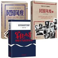 军统内幕+民国风度1+2(套装共3册)中国民国历史