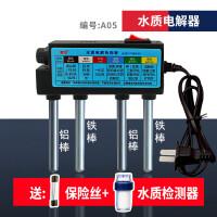 水质电解器家贝水质电解器测水质套装检测铁棒铝棒家用饮用水自来水电解仪器