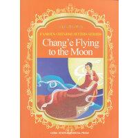 中国著名神化故事画册:《嫦娥奔月》(汉英)