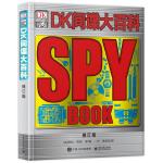 DK间谍大百科(修订版)(精装)