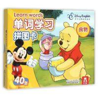 食物迪士尼英语单词学习拼图卡 2-3岁幼儿初期启蒙英语识读字母卡片 畅销书籍 儿童成长准备认知教辅畅销书目