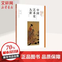 中国艺术史九讲 上海书画出版社有限公司