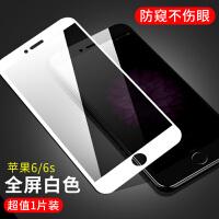iphone6s防窥膜钢化膜苹果6plus全屏覆盖防窥6splus手机膜6sp防i6