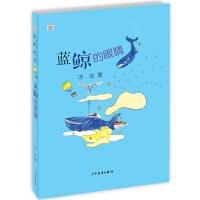 桃桃儿童文学名家系列最佳选本 蓝鲸的眼睛