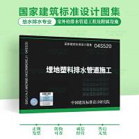 04S520 埋地塑料排水管道施工 国家建筑标准设计图集 给水排水专业 中国建筑标准设计研究院组织 制