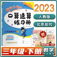 2021春黄冈小状元口算速算练习册小学3/三年级数学下册R(人教版)可搭配数学作业本达标卷