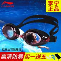 李宁泳镜高清防雾近视大框游泳眼镜潜水防水男女成人儿童平光泳镜