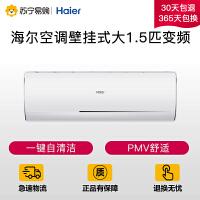 【苏宁易购】海尔空调壁挂式大1.5匹变频二级智能挂机KFR-35GW/A2SCA22AU1套机