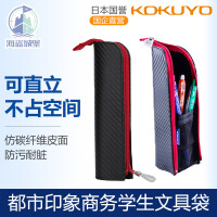 日本国誉 KOKUYO 都市印象商务学生文具袋 笔袋 酷炫黑白仿碳纤维皮面 小号 黑色/白色