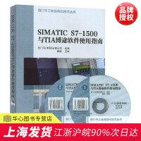 现货 SIMATIC S7-1500与TIA博途软件使用指南西门子工业自动化技术丛书SIMATIC S7-1500PL
