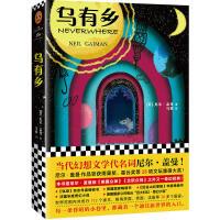 正版现货 乌有乡 尼尔盖曼 科幻小说 美国众神 北欧众神 星尘 好兆头作者新书 横扫30国的奇幻小说 外国文学小说 畅销