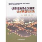 城市道路混合交通流分析模型与方法