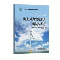 """""""十三五""""普通高等教育规划教材 海上风力发电机组调试与维护"""