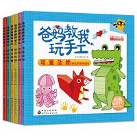 爸妈教我玩手工 全6册恐龙世界漂亮玩具生活用品可爱动物交通工具漂亮建筑3-4-5-6岁宝宝彩图步骤简练操作轻松