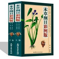 本草纲目(彩图版精装全2册) 李时珍原著 全新正版