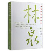 林泉:林清玄经典散文