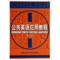 【正版二手书9成新左右】公共英语应用教程(1 高春霞 中国劳动社会保障出版社