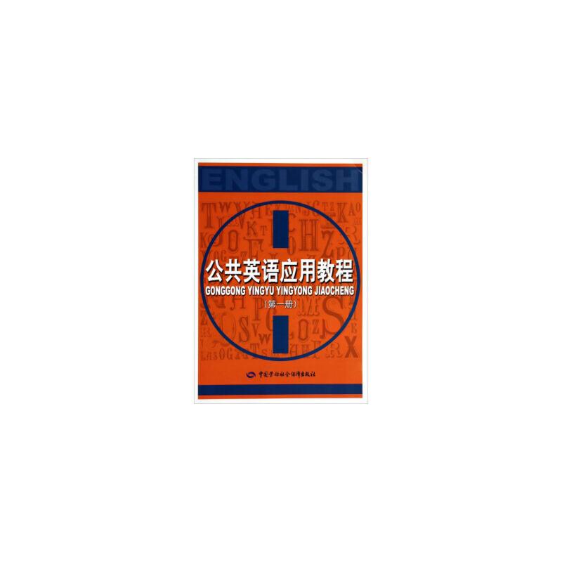 【二手书8成新】公共英语应用教程(1 高春霞 中国劳动社会保障出版社