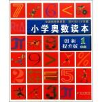 小学奥数读本(1年级创新提升版)