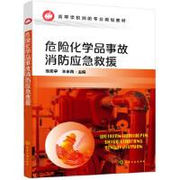 危险化学品事故消防应急救援(张宏宇) 张宏宇,王永西 9787122334299 化学工业出版社教材系列