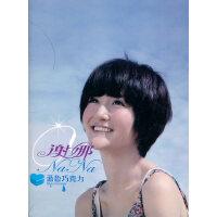 谢娜:蓝色巧克力(CD)