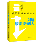 成长比成功更重要:刘墉谈读书与做人(刘墉最新作品,解读儿女的成长密码,首部写给中国父母和青少年的亲子能量读本)